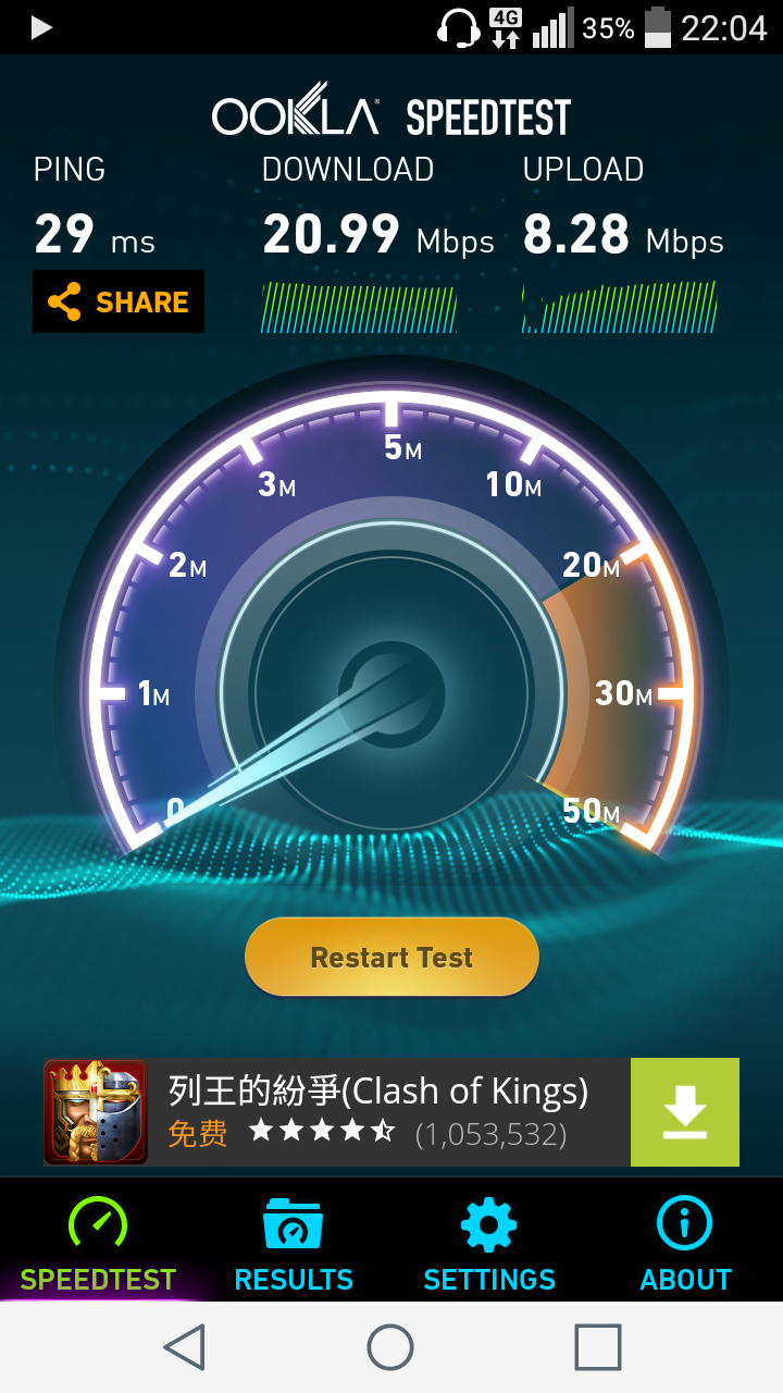 麗城1期7-11 Speedtest.net速度 (2).png