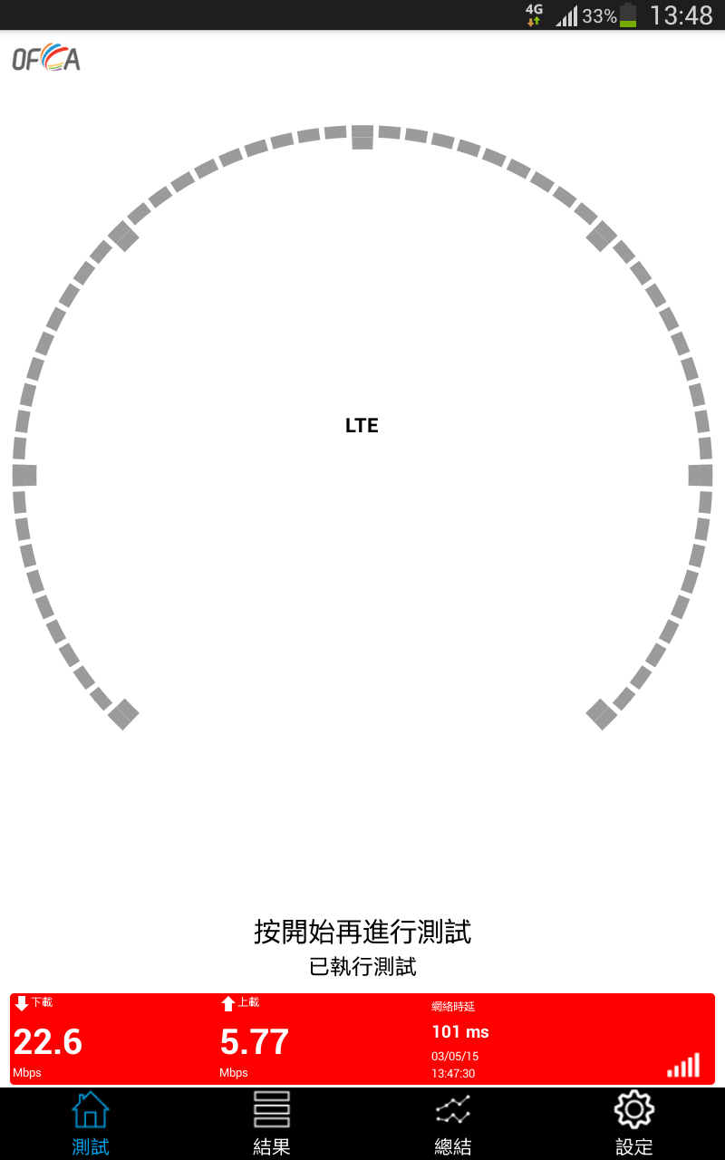 apm停車場ofca速度 (1).png