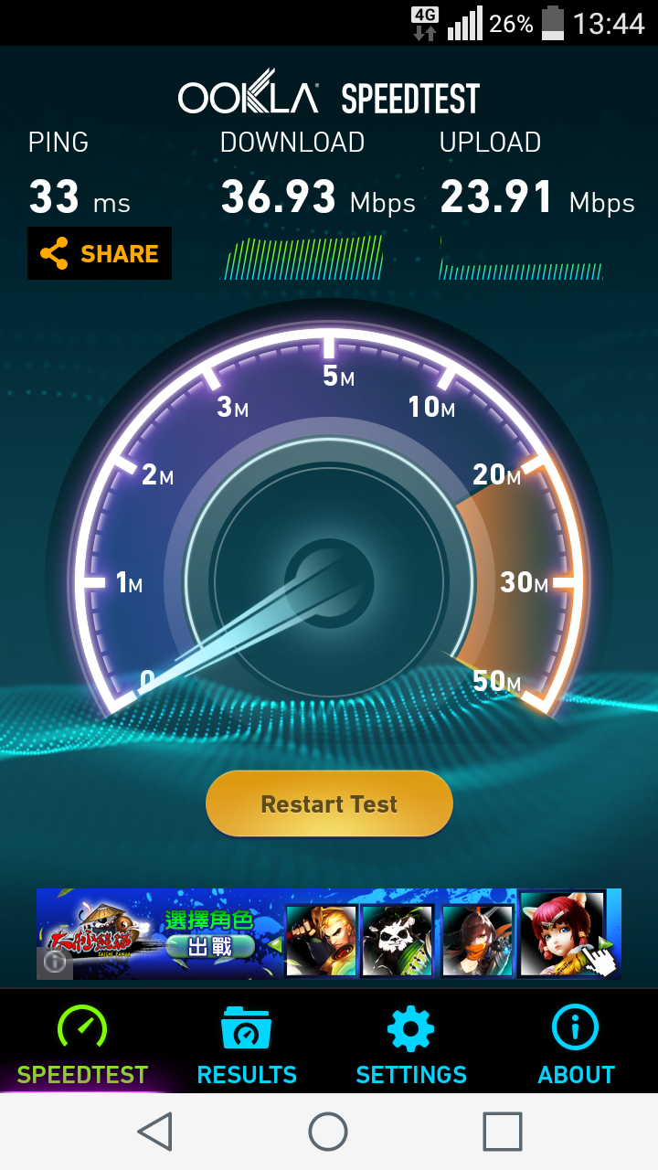 博覽廣場Speedtest (2).png