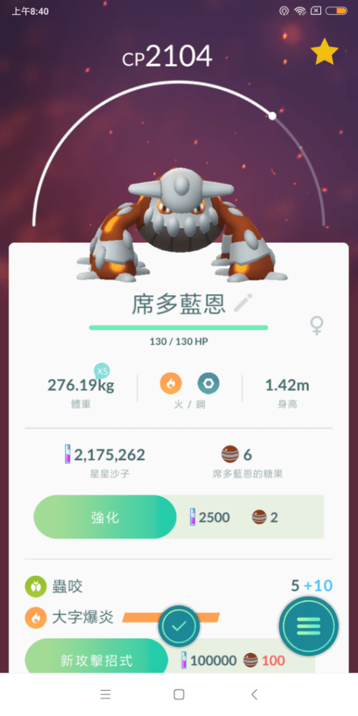 Screenshot_2018-12-19-08-40-26-957_com.nianticlabs.pokemongo.png