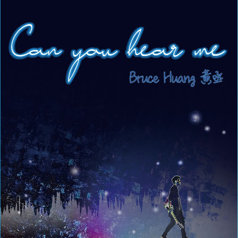 黃丞 - 『 Can You Hear Me 』[MP3/320K/41.6MB] [CT+YU+KF+RF]