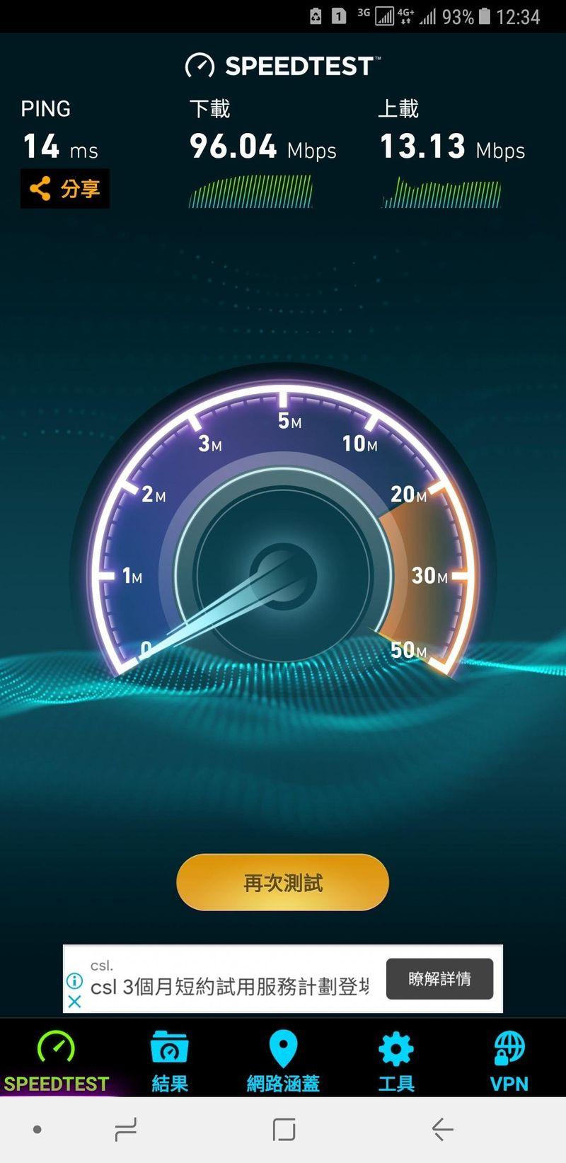 時代廣場7樓Speedtest速度 (2).jpg