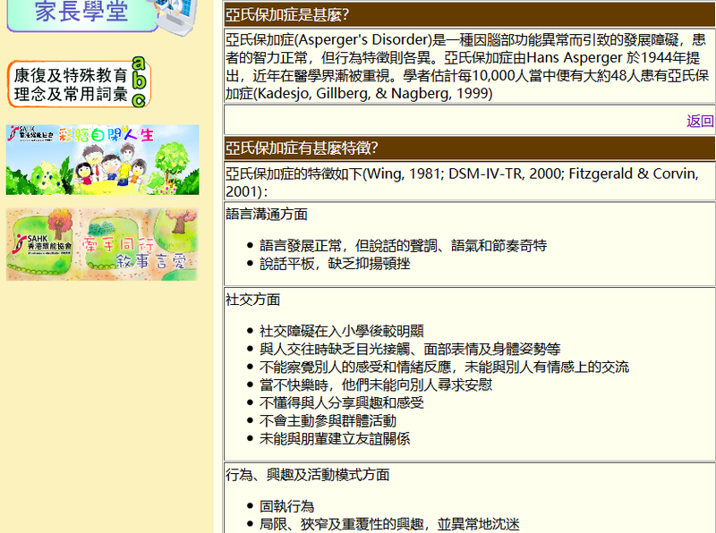 Screenshot_2020-11-22 特殊需要知多D.png