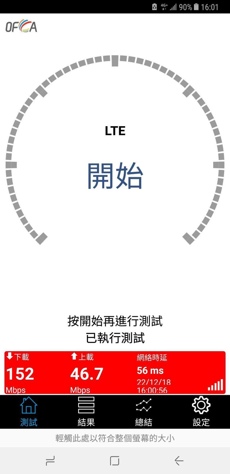 中環站1號月台OFCA速度 (1).jpg