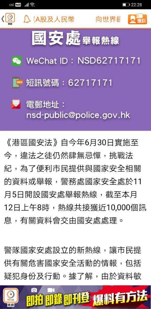 Screenshot_20201115_222812_com.news.on.jpg