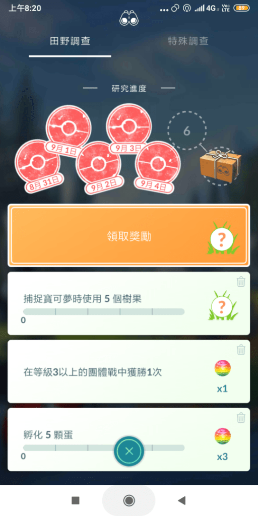 Screenshot_2019-09-04-08-20-06-836_com.nianticlabs.pokemongo.png