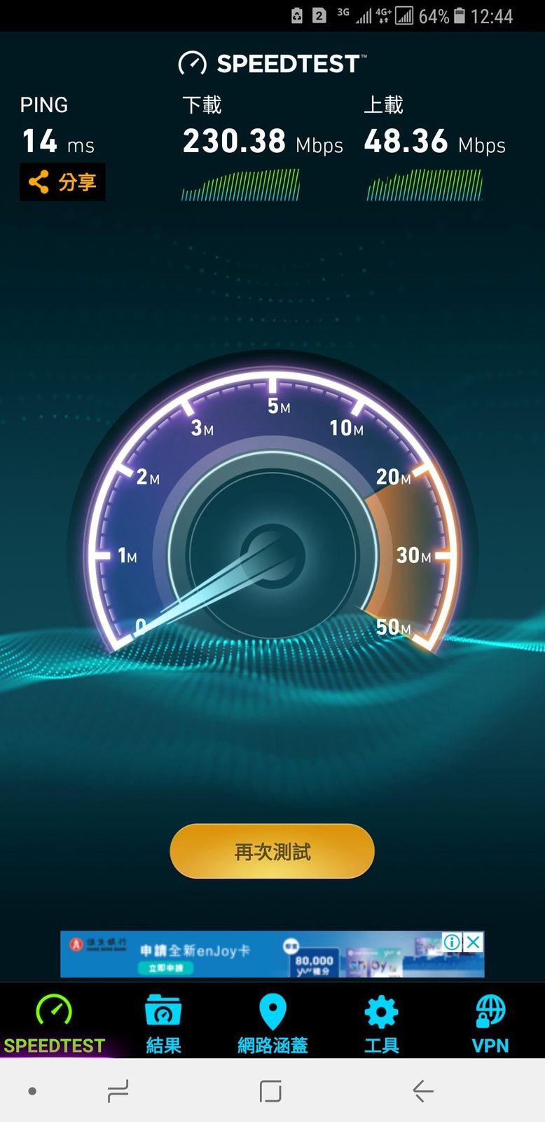 調景嶺站4號月台Speedtest速度 (2).jpg