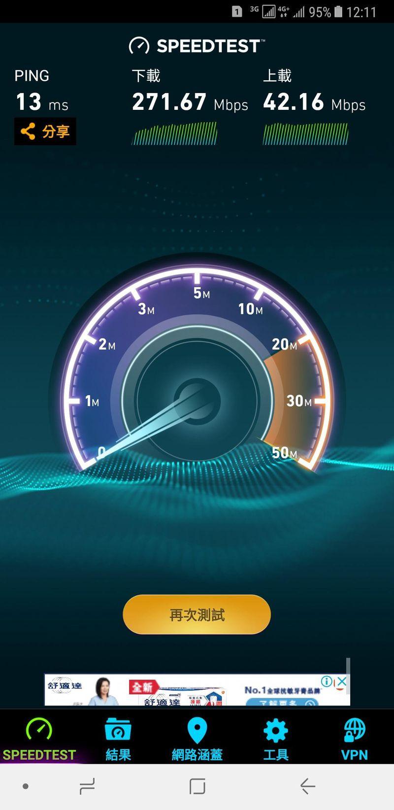 海怡半島站2號月台Speedtest速度 (1).jpg