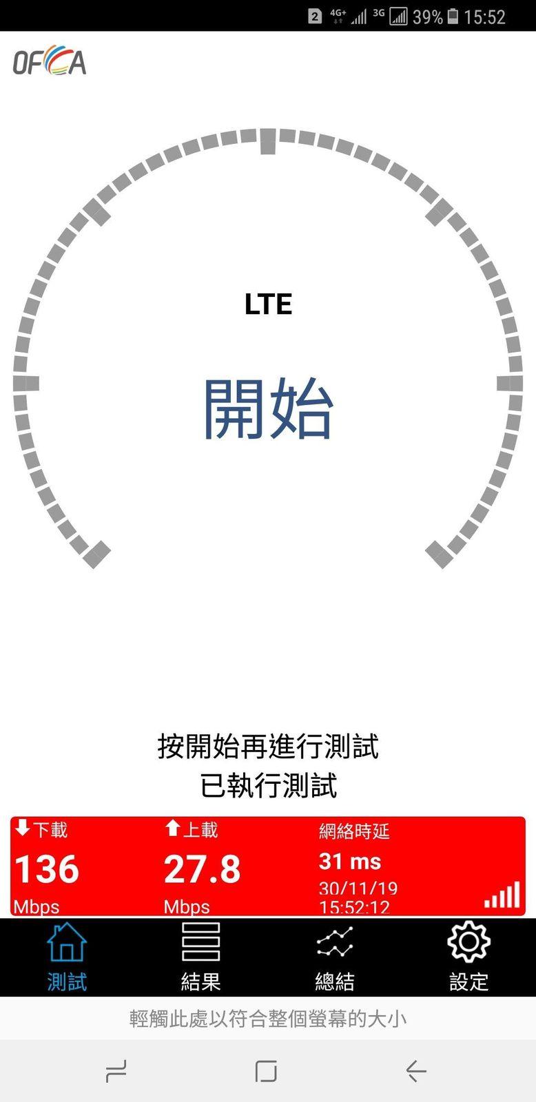 荃錦中心OFCA速度 (1).jpg
