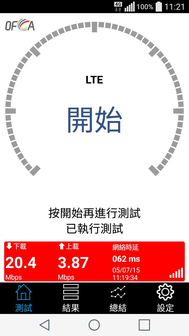 荔枝角站2號月台OFCA速度 (1).png