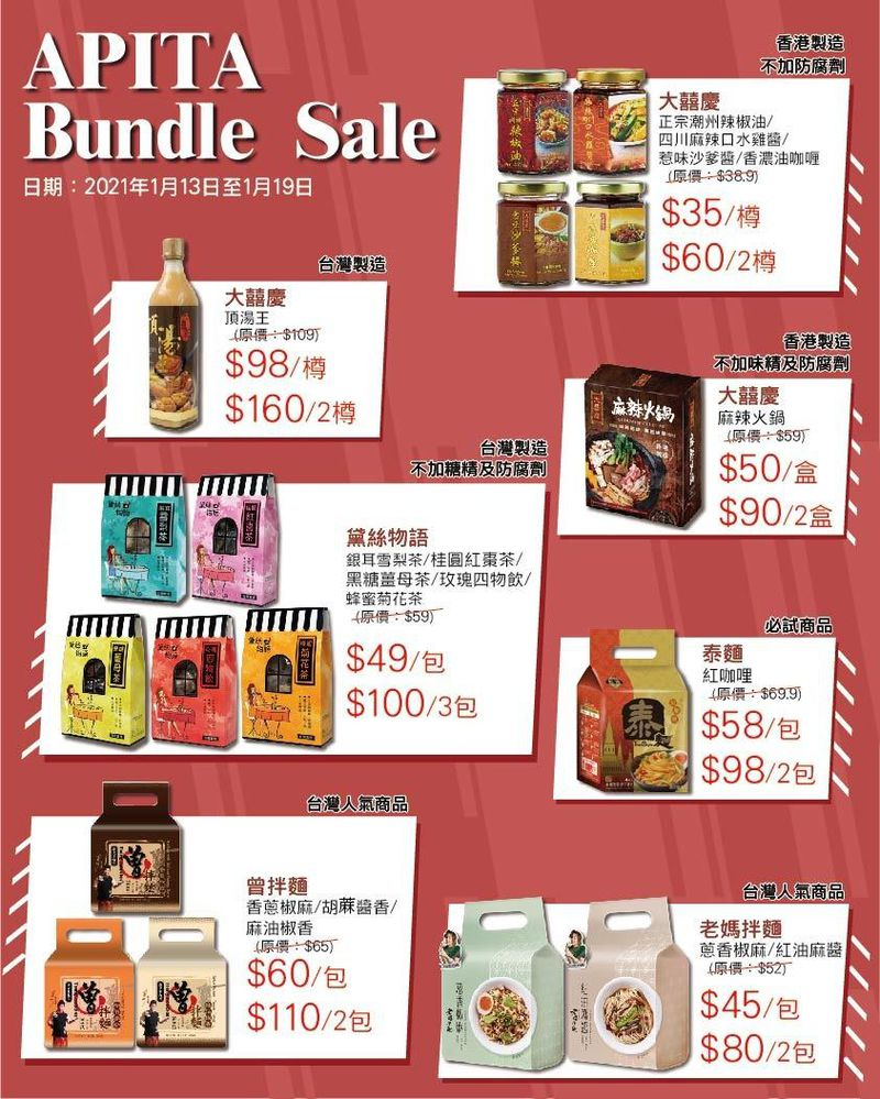 APITA Bundle sale_工作區域 1.jpg