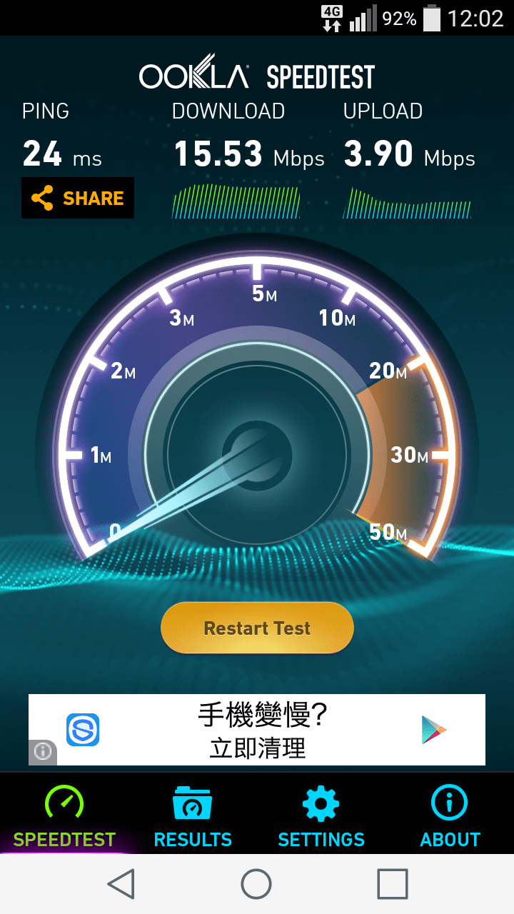 九龍灣站Speedtest (2).png