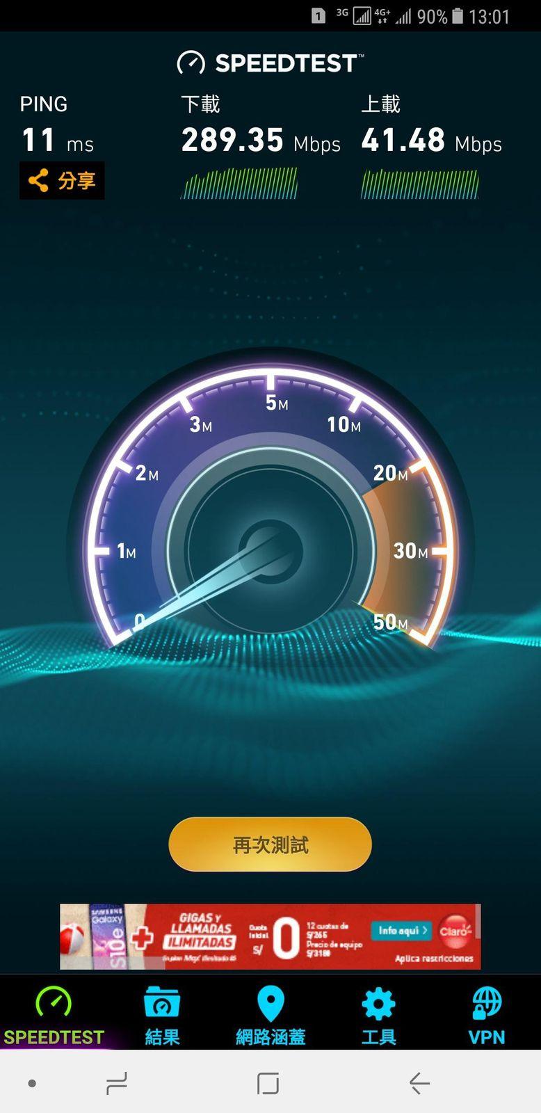 香港大學站2號月台Speedtest速度 (1).jpg