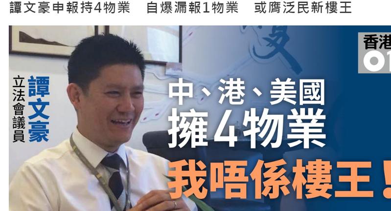 Opera 快照_2021-03-05_082942_www.hk01.com.png