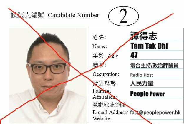 社運狂徒譚得志廣德參選,一票唔投! - 副刊專題討論- 香港討論區 ...