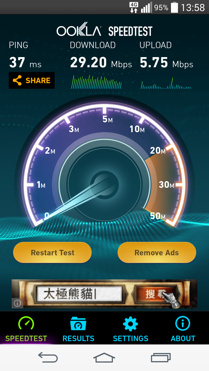 apm一田超市入口處Speedtest (2).png