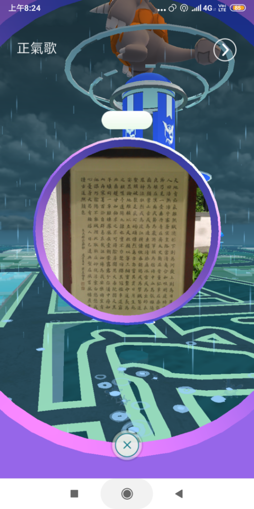 Screenshot_2019-09-06-08-24-45-230_com.nianticlabs.pokemongo.png
