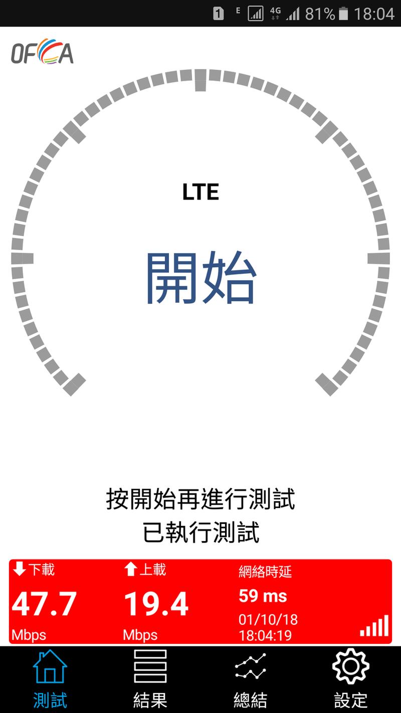 香港西九龍站停車場A區OFCA速度 (1).png